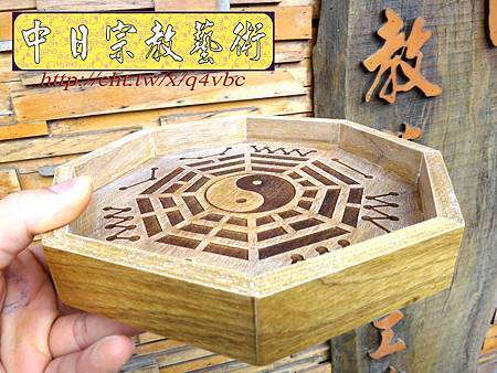 I4802.卜卦八卦盤製做 烏心木材質 八角框工法.JPG