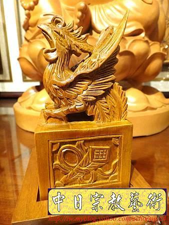 I5003.宮印雕刻 廟印章 神明印章~鳳章.JPG
