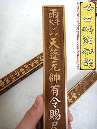 I5104.特製天篷尺雕刻 尺3實木陽刻.JPG