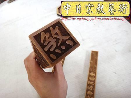 I5108.特製天篷尺雕刻 尺3實木陽刻.JPG