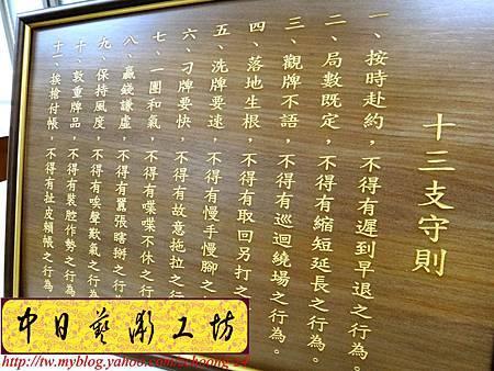 I5213.雷射雕刻木牌匾~麻將十二守則 十三支守則.JPG
