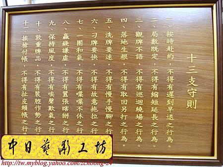 I5214.雷射雕刻木牌匾~麻將十二守則 十三支守則.JPG