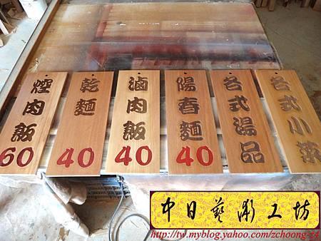 I5402.雷射雕刻木牌~小吃店菜單掛牌 實木雕刻製做.JPG