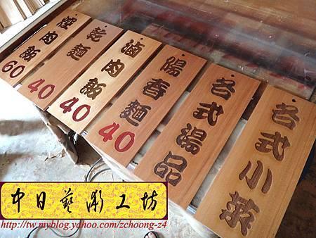 I5401.雷射雕刻木牌~小吃店菜單掛牌 實木雕刻製做.JPG