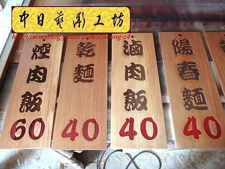 I5403.雷射雕刻木牌~小吃店菜單掛牌 實木雕刻製做.JPG