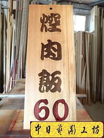 I5407.雷射雕刻木牌~小吃店菜單掛牌 實木雕刻製做.JPG