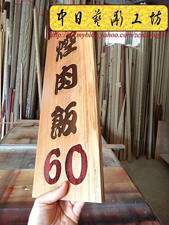 I5408.雷射雕刻木牌~小吃店菜單掛牌 實木雕刻製做.JPG