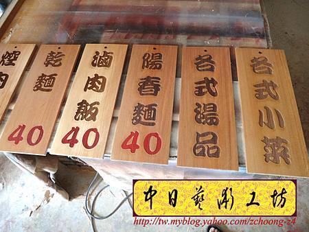 I5404.雷射雕刻木牌~小吃店菜單掛牌 實木雕刻製做.JPG
