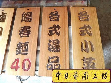 I5405.雷射雕刻木牌~小吃店菜單掛牌 實木雕刻製做.JPG