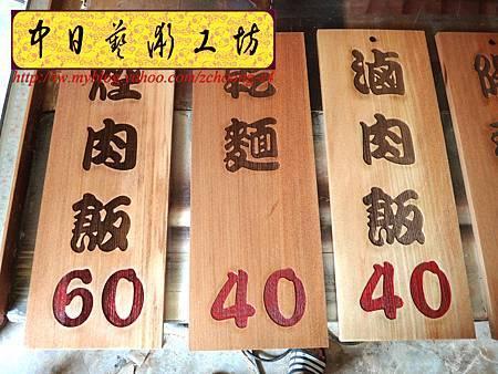 I5406.雷射雕刻木牌~小吃店菜單掛牌 實木雕刻製做.JPG
