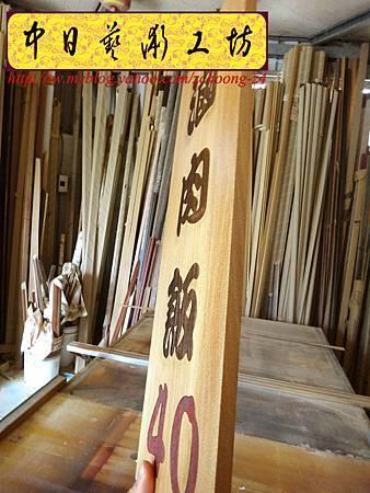 I5409.雷射雕刻木牌~小吃店菜單掛牌 實木雕刻製做.JPG