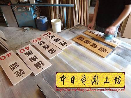 I5411.雷射雕刻木牌~小吃店菜單掛牌 實木雕刻製做.JPG