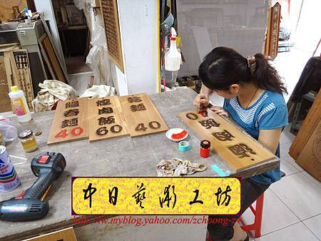 I5410.雷射雕刻木牌~小吃店菜單掛牌 實木雕刻製做.JPG