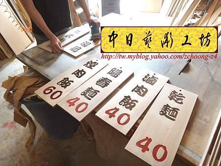 I5412.雷射雕刻木牌~小吃店菜單掛牌 實木雕刻製做.JPG