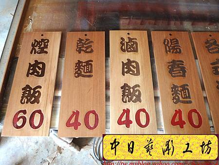 I5414.雷射雕刻木牌~小吃店菜單掛牌 實木雕刻製做.JPG