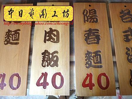 I5415.雷射雕刻木牌~小吃店菜單掛牌 實木雕刻製做.JPG