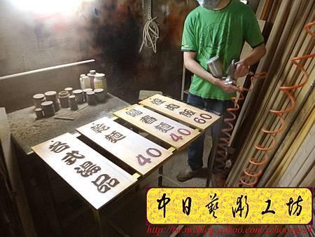 I5413.雷射雕刻木牌~小吃店菜單掛牌 實木雕刻製做.JPG
