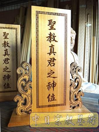 I5803.一貫道 聖教真君之神位 木牌木座製做.JPG