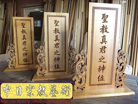 I5802.一貫道 聖教真君之神位 木牌木座製做.JPG