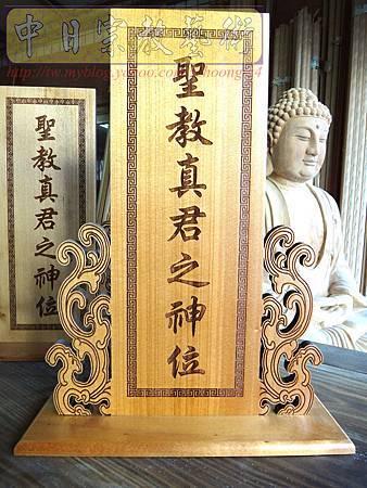 I5801.一貫道 聖教真君之神位 木牌木座製做.JPG