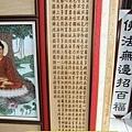 J1417神桌佛桌神櫥佛櫥神像佛像佛聯神明彩聯對佛祖木雕聯佛具.jpg