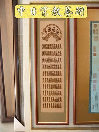 J1706神桌佛桌神櫥佛櫥神像佛像佛聯神明彩聯對佛祖木雕聯佛具.jpg
