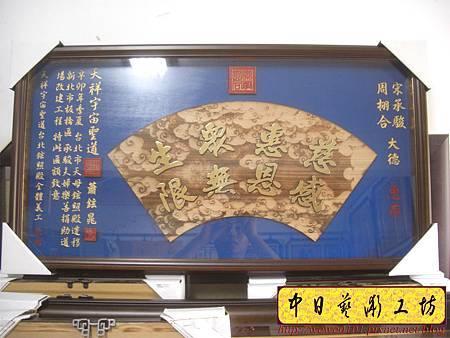 H10201.贈禮匾額 裱框式木匾雕刻.JPG