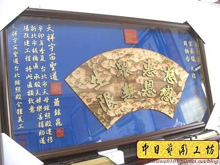 H10202.贈禮匾額 裱框式木匾雕刻.JPG