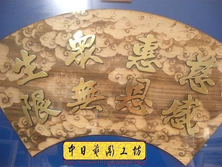 H10203.贈禮匾額 裱框式木匾雕刻.JPG