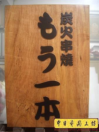 H10301.餐廳招牌木匾雕刻 日式燒烤店招牌.JPG