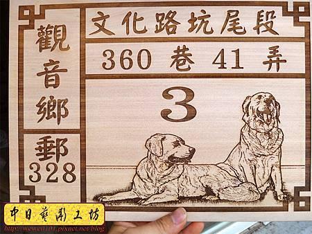 H10401.寵物店門牌雕刻.JPG