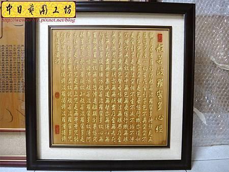H10501.方型心經木雕 實木雕刻製作.JPG