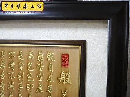 H10503.方型心經木雕 實木雕刻製作.JPG
