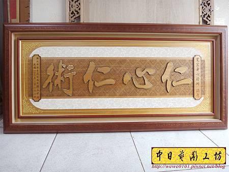 H10901.開店致慶贈禮匾額 現代木匾雕刻 仁心人術版.JPG