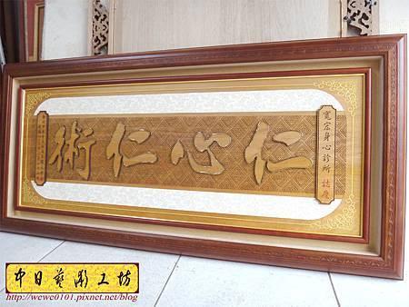 H10902.開店致慶贈禮匾額 現代木匾雕刻 仁心人術版.JPG