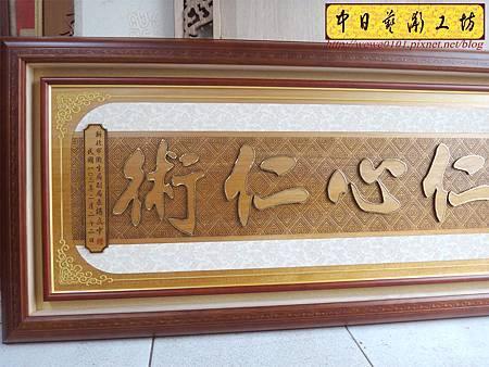 H10903.開店致慶贈禮匾額 現代木匾雕刻 仁心人術版.JPG