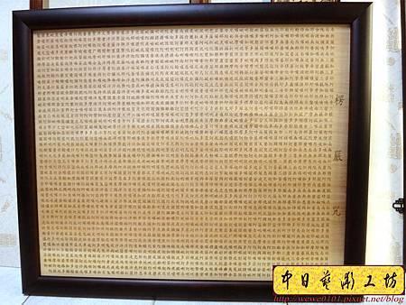 H11001.楞言咒經文雕刻 實木雕刻木匾.JPG