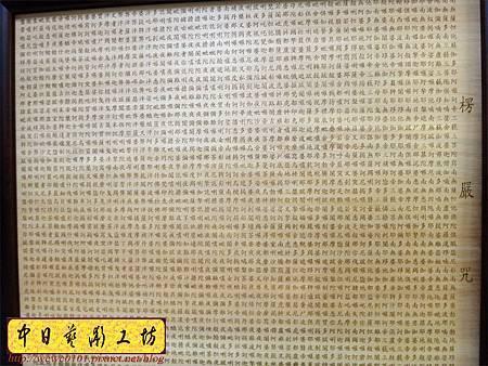 H11002.楞言咒經文雕刻 實木雕刻木匾.JPG