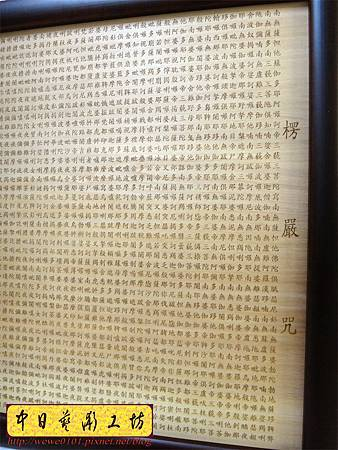 H11003.楞言咒經文雕刻 實木雕刻木匾.JPG