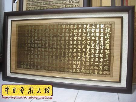 H13601.高級心經掛飾藝品 實木雕刻經文貼金箔字體.JPG