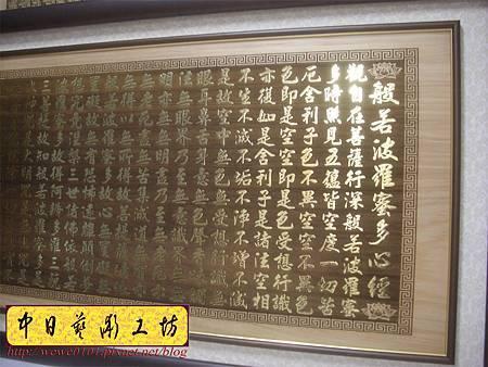 H13602.高級心經掛飾藝品 實木雕刻經文貼金箔字體.JPG