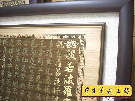 H13603.高級心經掛飾藝品 實木雕刻經文貼金箔字體.JPG