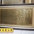 H13608.高級心經掛飾藝品 實木雕刻經文貼金箔字體.JPG