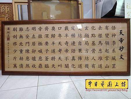 H13701.天帝教 天帝妙文雕刻木匾.JPG