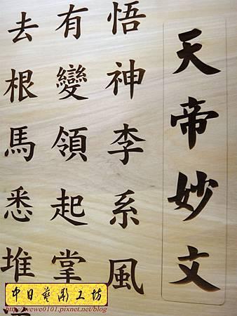 H13703.天帝教 天帝妙文雕刻木匾.JPG