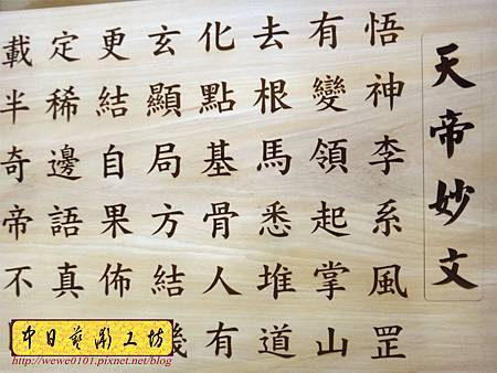 H13704.天帝教 天帝妙文雕刻木匾.JPG