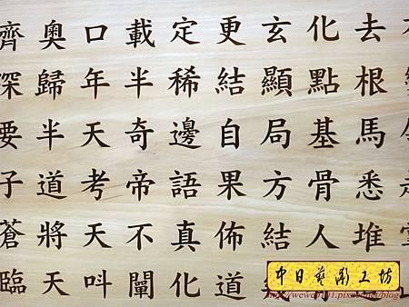 H13705.天帝教 天帝妙文雕刻木匾.JPG