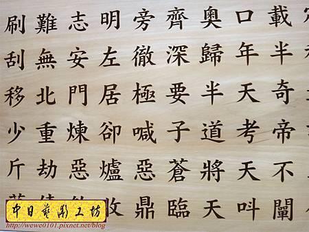 H13706.天帝教 天帝妙文雕刻木匾.JPG