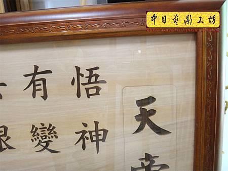 H13707.天帝教 天帝妙文雕刻木匾.JPG