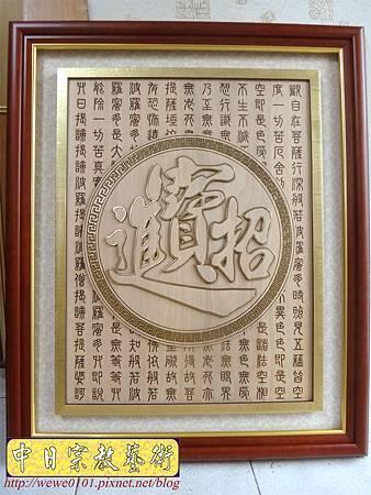 B13401.神桌聯 招財進寶佛桌聯 土地公聯.JPG